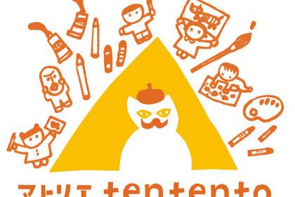 お絵描き教室「アトリエtentento」はじまります!