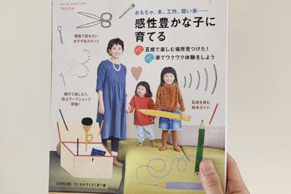 雑誌「tocotoco vol.45 2月号」にテンテントが載っております
